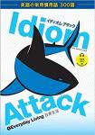 Idiom Attack, Volume 1-Japanese Edition