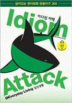 Idiom Attack, Vol. 1: Everyday Living (Korean Edition), ppb